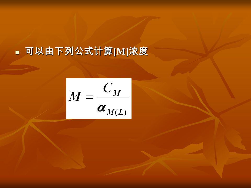 可以由下列公式计算[M]浓度